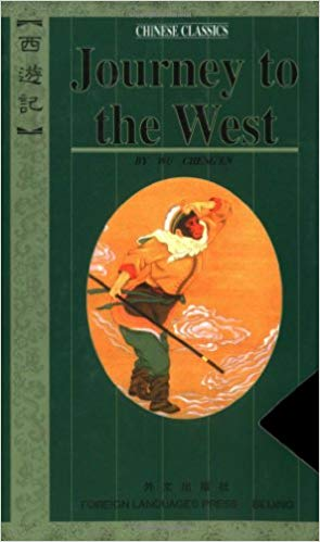 Journey to the West Audiobook Online